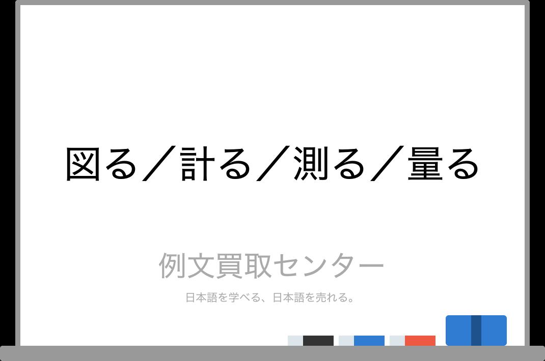 漢字 使い分け はかる