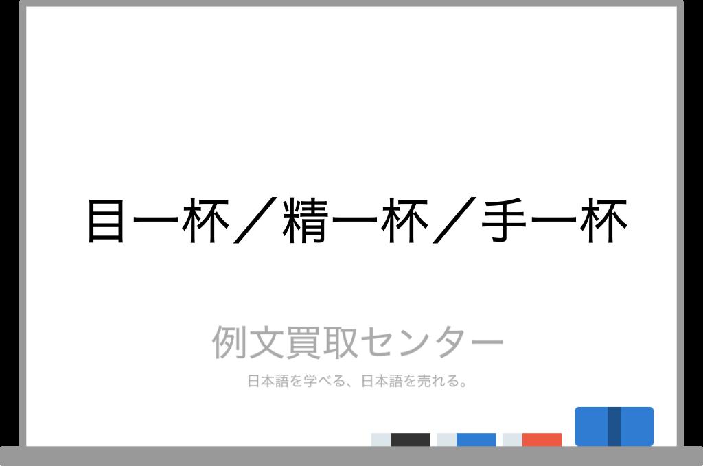漢字 めい いっぱい